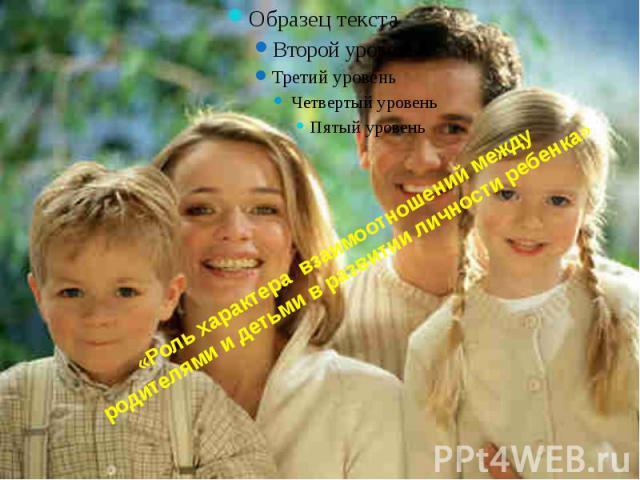 «Роль характера взаимоотношений между родителями и детьми в развитии личности ребенка»