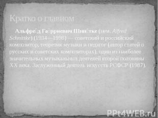 Кратко о главном Альфред Гарриевич Шнитке (нем.Alfred Schnittke) (1934—1998)—