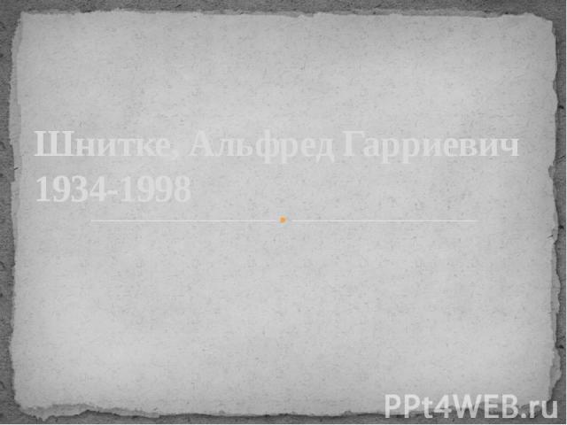 Шнитке, Альфред Гарриевич1934-1998