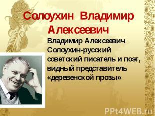 Солоухин Владимир Алексеевич Владимир Алексеевич Солоухин-русский советский писа