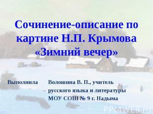 Сочинение-описание по картине Н.П. Крымова«Зимний вечер» Выполнила Волошина В. П