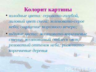 Колорит картины холодные цвета: серовато-голубой, лиловый цвет снега; зеленовато