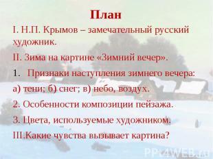 План I. Н.П. Крымов – замечательный русский художник.II. Зима на картине «Зимний