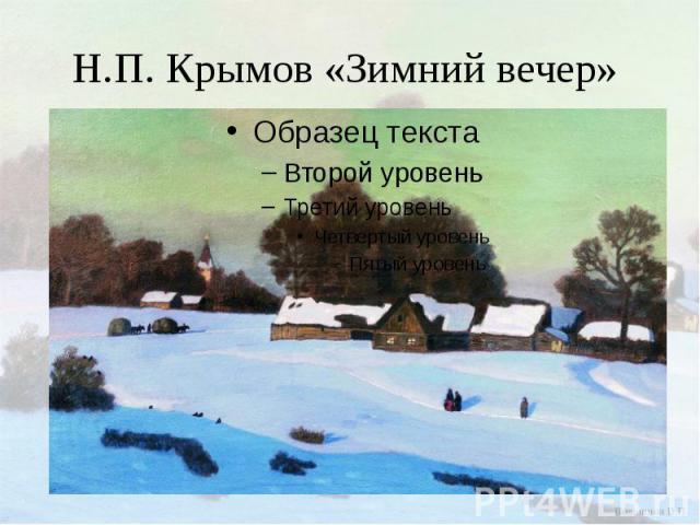 Н.П. Крымов «Зимний вечер»