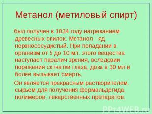 Метанол (метиловый спирт) был получен в 1834 году нагреванием древесных опилок.