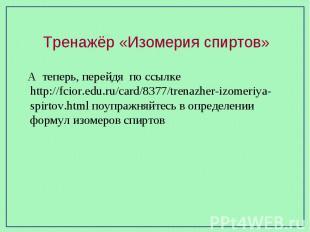 Тренажёр «Изомерия спиртов» А теперь, перейдя по ссылке http://fcior.edu.ru/card