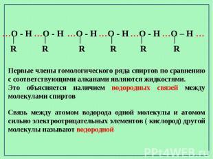 Первые члены гомологического ряда спиртов по сравнению с соответствующими алкана