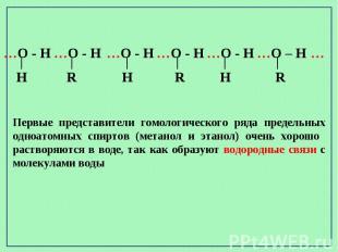 Первые представители гомологического ряда предельных одноатомных спиртов (метано