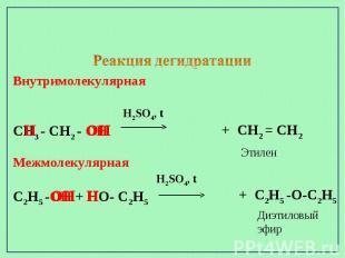 Внутримолекулярная H2SO4, tСН3 - СН2 - ОН Межмолекулярная H2SO4, tС2Н5 -ОН + НО-