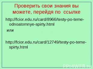 Проверить свои знания вы можете, перейдя по ссылке http://fcior.edu.ru/card/8966