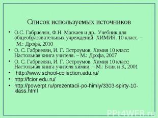 Список используемых источников О.С. Габриелян, Ф.Н. Маскаев и др.. Учебник для о