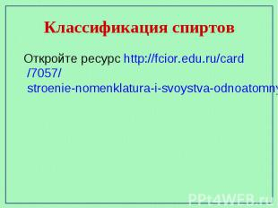 Классификация спиртов Откройте ресурс http://fcior.edu.ru/card/7057/stroenie-nom