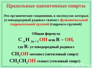 Предельные одноатомные cпирты Это органические соединения, в молекулах которых у