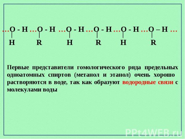 Первые представители гомологического ряда предельных одноатомных спиртов (метанол и этанол) очень хорошо растворяются в воде, так как образуют водородные связи с молекулами воды