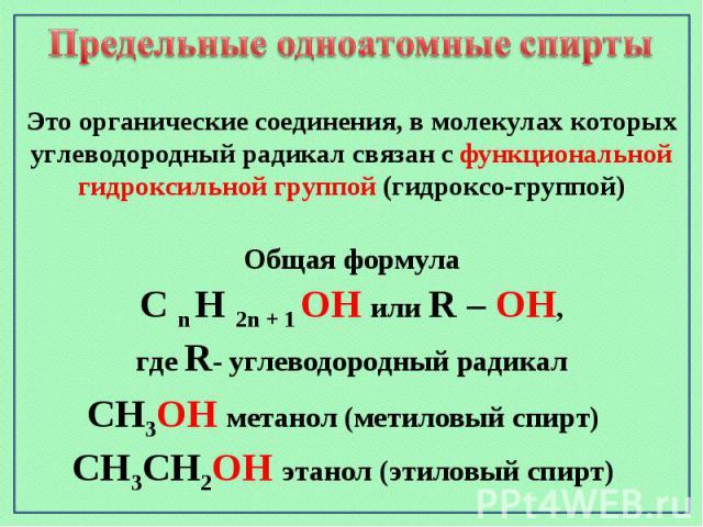 Предельные одноатомные cпирты Это органические соединения, в молекулах которых углеводородный радикал связан с функциональной гидроксильной группой (гидроксо-группой)