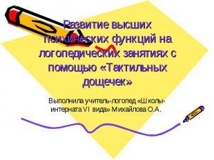 Развитие высших психических функций на логопедических занятиях с помощью «Тактил