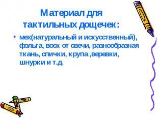 Материал для тактильных дощечек: мех(натуральный и искусственный), фольга, воск