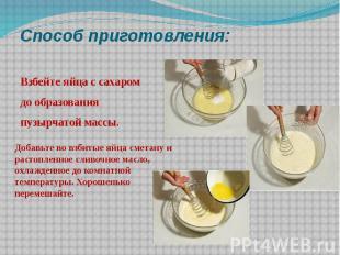Способ приготовления: Взбейте яйца с сахаром до образования пузырчатой массы.Доб