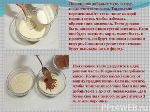 Постепенно добавьте муку и соду, погашенную уксусом. Тщательно перемешивайте тес