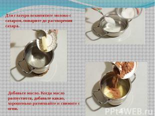 Для глазури вскипятите молоко с сахаром, поварите до растворения сахара.Добавьте