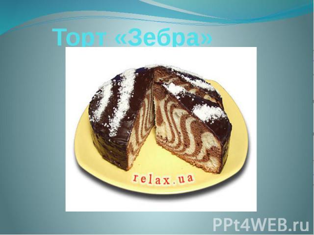Торт «Зебра»