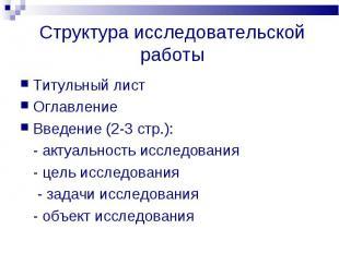 Структура исследовательской работы Титульный листОглавлениеВведение (2-3 стр.):-