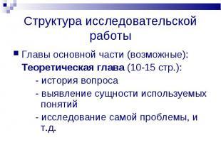 Структура исследовательской работы Главы основной части (возможные):Теоретическа