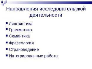 Направления исследовательской деятельности ЛингвистикаГрамматикаСемантикаФразеол