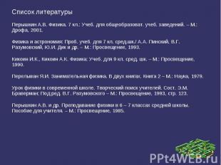 Список литературыПерышкин А.В. Физика. 7 кл.: Учеб. для общеобразоват. учеб. зав
