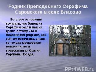 Родник Преподобного Серафима Саровского в селе Власово Есть все основания полага
