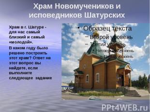 Храм Новомучеников и исповедников Шатурских Храм в г. Шатуре - для нас самый бли