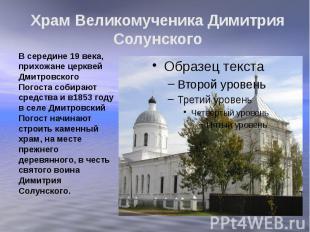 Храм Великомученика Димитрия Солунского В середине 19 века, прихожане церквей Дм