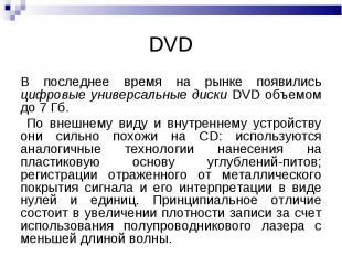 DVD В последнее время на рынке появились цифровые универсальные диски DVD объемо