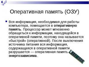 Оперативная память (ОЗУ) Вся информация, необходимая для работы компьютера, поме