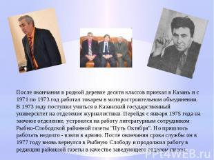 После окончания в родной деревне десяти классов приехал в Казань и с 1971 по 197