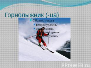 Горнолыжник (-ца)