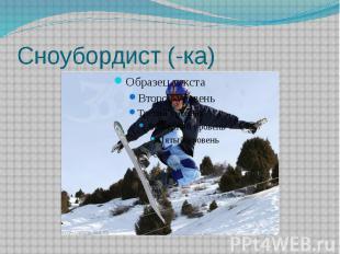 Сноубордист (-ка)