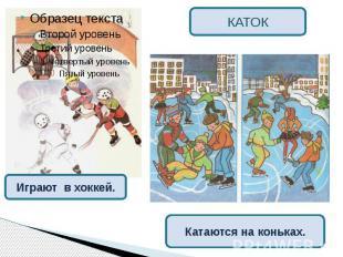 КАТОКИграют в хоккей.Катаются на коньках.