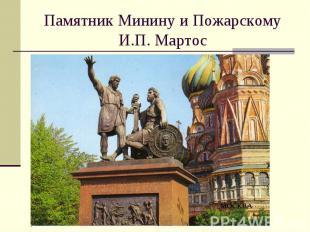 Памятник Минину и ПожарскомуИ.П. Мартос