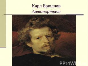 Карл БрюлловАвтопортрет