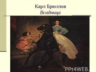 Карл БрюлловВсадница