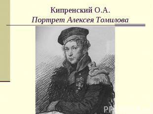Кипренский О.А.Портрет Алексея Томилова
