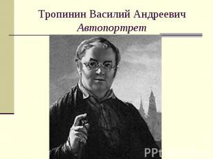 Тропинин Василий АндреевичАвтопортрет