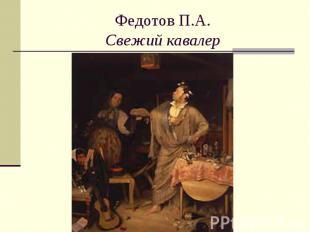 Федотов П.А.Свежий кавалер