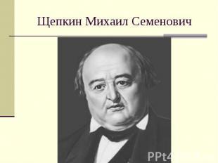 Щепкин Михаил Семенович