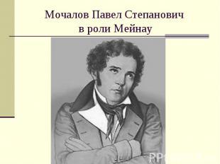 Мочалов Павел Степанович в роли Мейнау