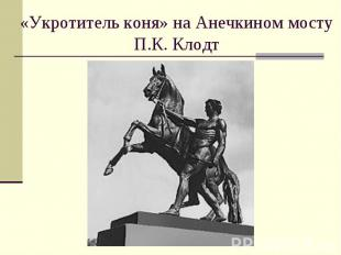 «Укротитель коня» на Анечкином мостуП.К. Клодт
