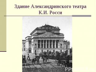 Здание Александринского театраК.И. Росси