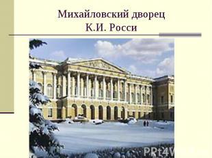Михайловский дворецК.И. Росси