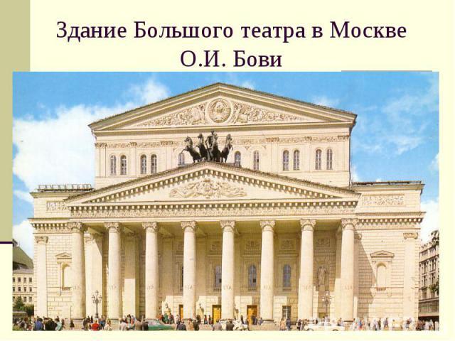 Здание Большого театра в МосквеО.И. Бови